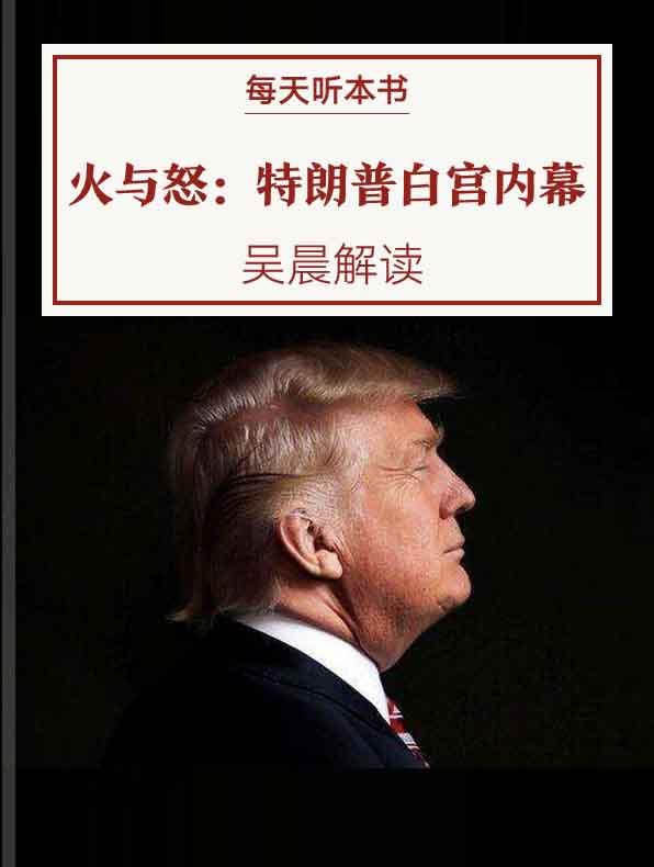 《火与怒:特朗普白宫内幕》| 吴晨解读