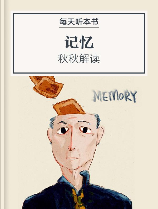 《记忆》| 秋秋解读
