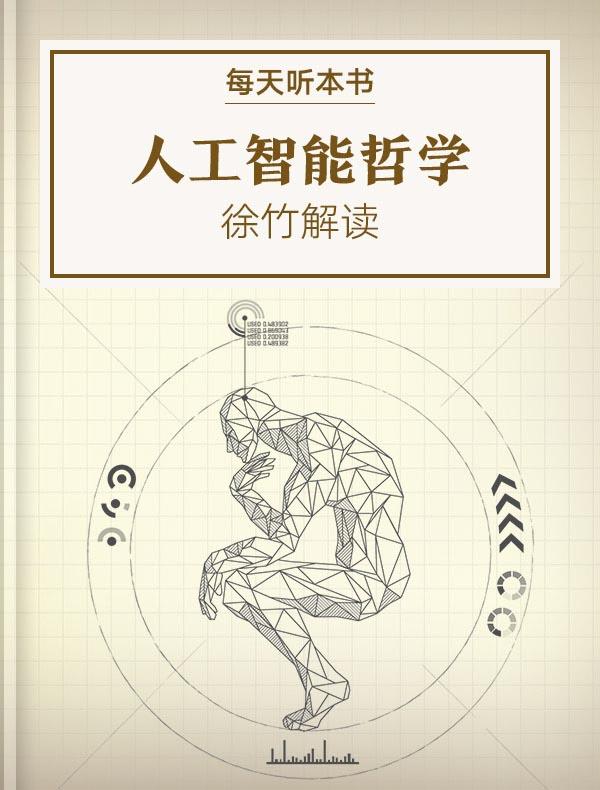 《人工智能哲学》| 徐竹解读