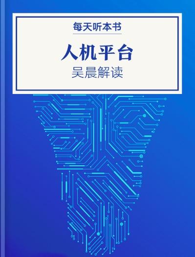 《人机平台》| 吴晨解读