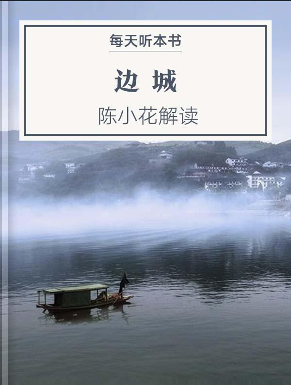 《边城》| 陈小花解读