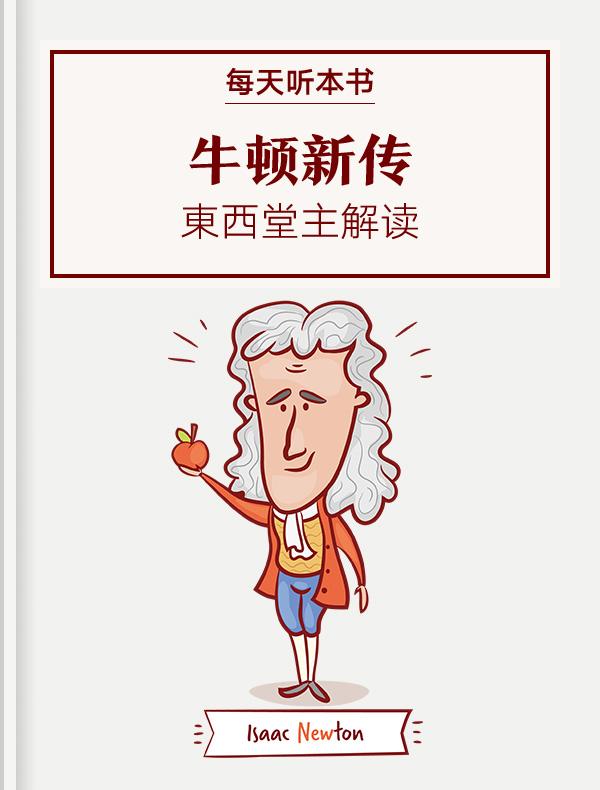 《牛顿新传》| 東西堂主解读