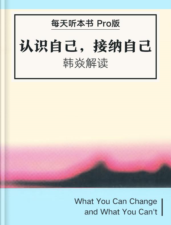 《认识自己,接纳自己》Pro版 | 韩焱解读