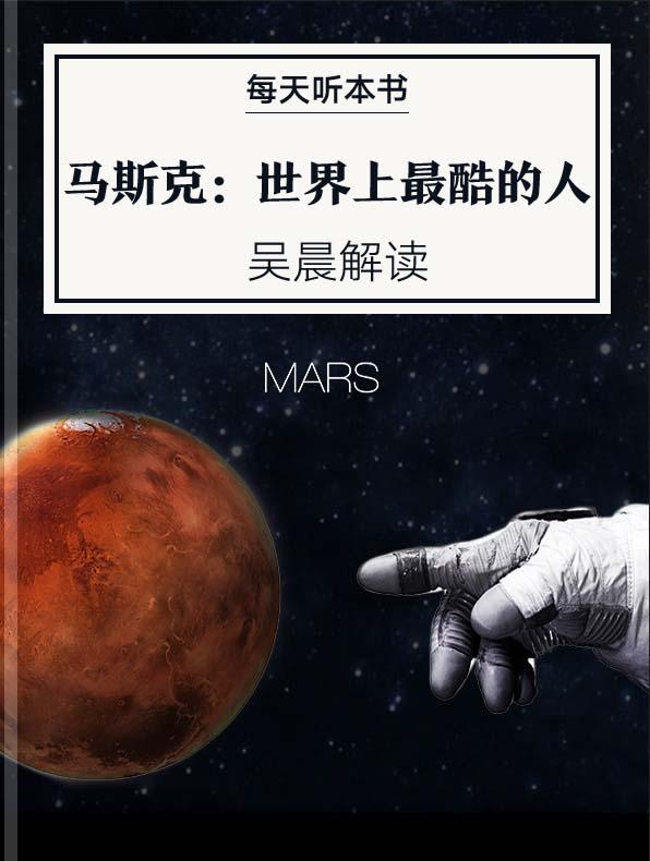 《马斯克:世界上最酷的人》| 吴晨解读
