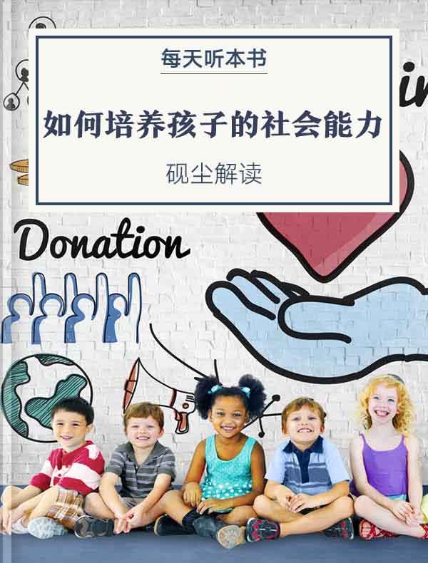 《如何培养孩子的社会能力》| 砚尘解读