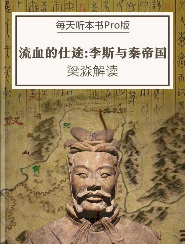 《流血的仕途:李斯与秦帝国》Pro版 | 梁淼解读