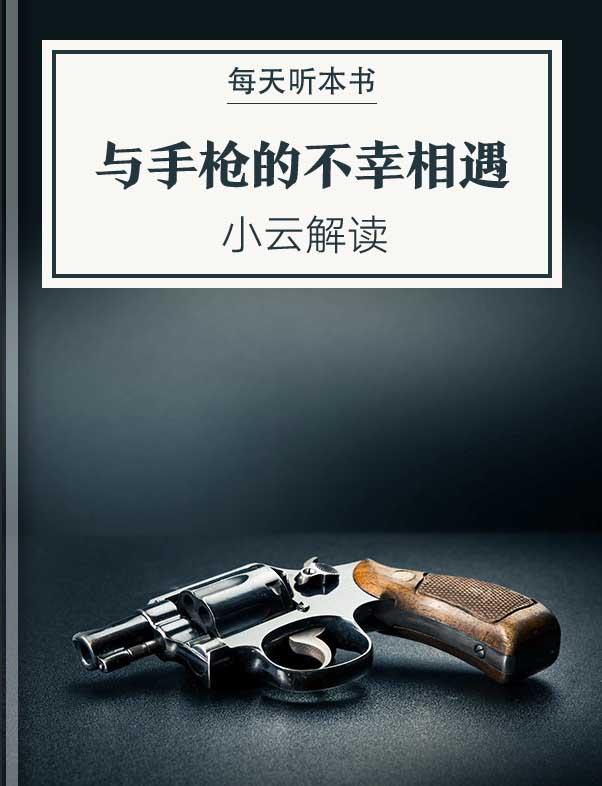 《与手枪的不幸相遇》丨小云解读