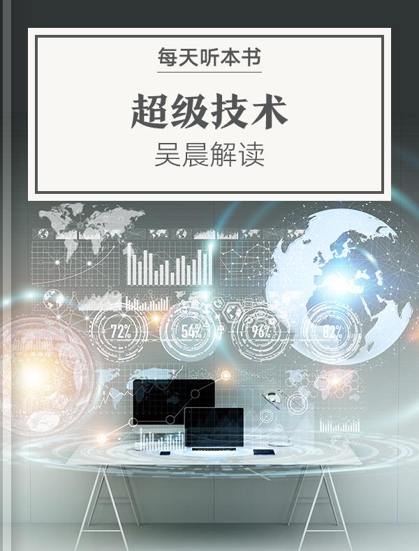 《超级技术》  吴晨解读