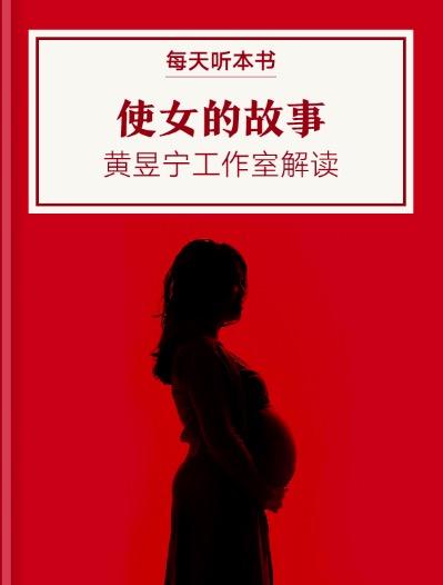 《使女的故事》| 黄昱宁工作室解读