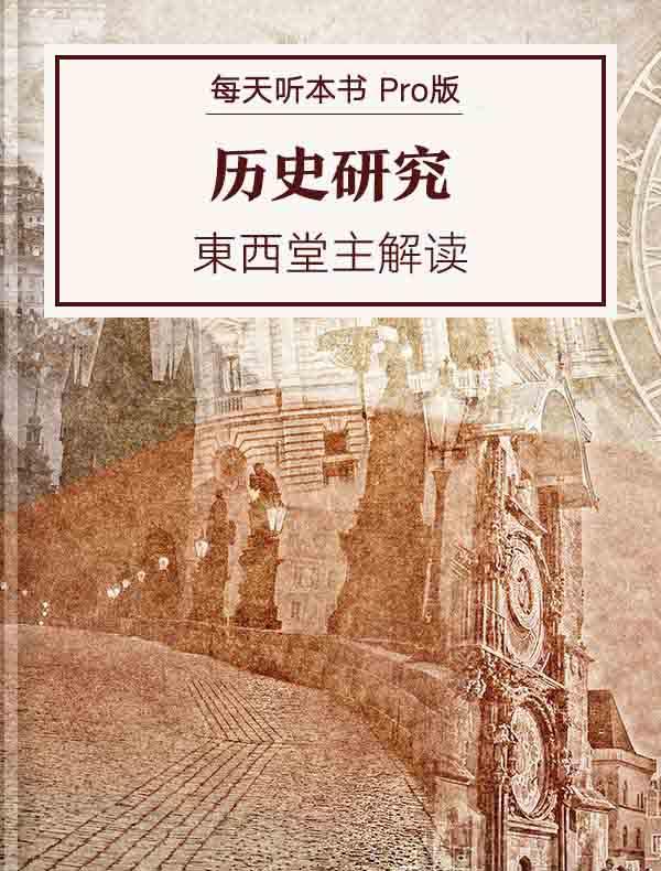 《历史研究》Pro版 | 東西堂主解读