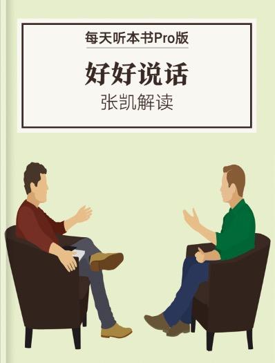 《好好说话》Pro版   张凯解读