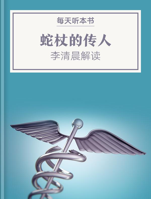 《蛇杖的传人》| 李清晨解读