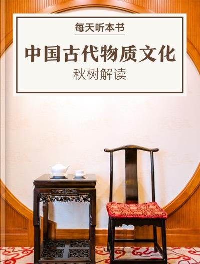 《中国古代物质文化》| 秋树解读