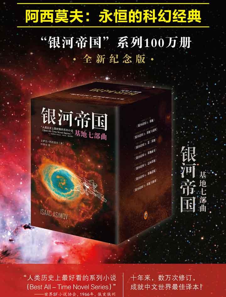 银河帝国(1—7):基地七部曲