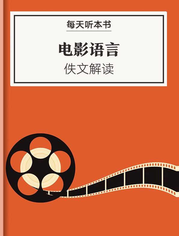 《电影语言》| 佚文解读