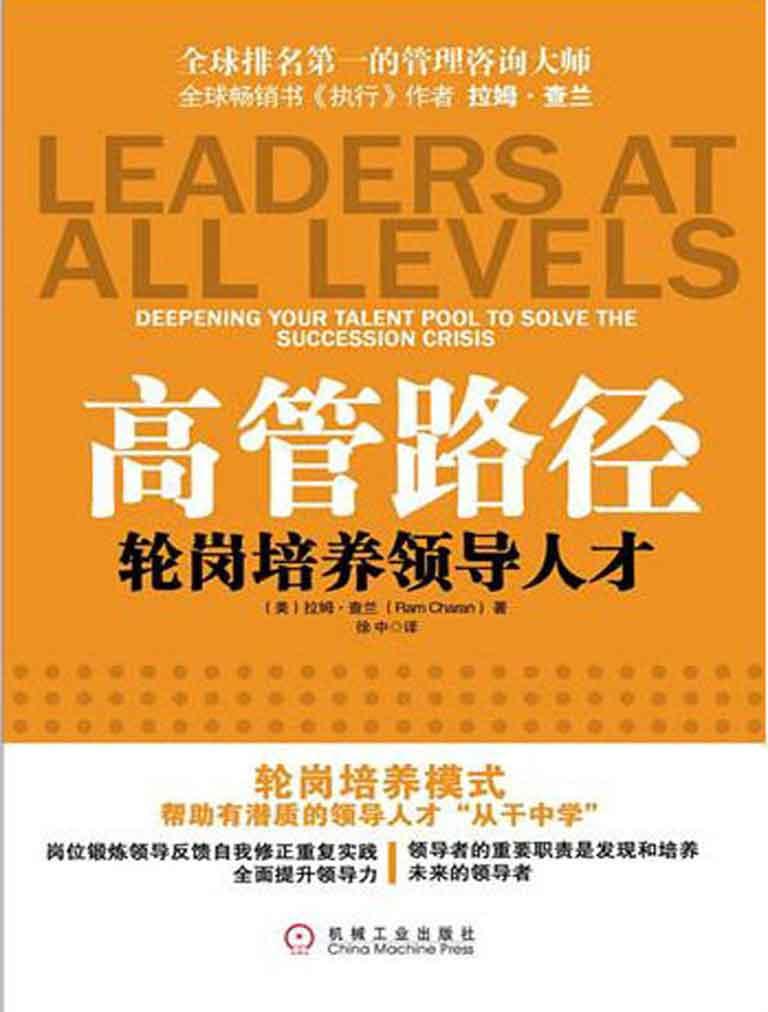"""高管路径:""""轮岗培养""""领导人才"""