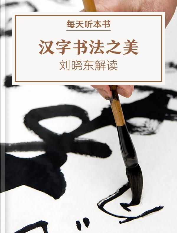 《汉字书法之美》| 刘晓东解读