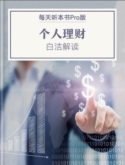 《个人理财》Pro版 | 白洁解读