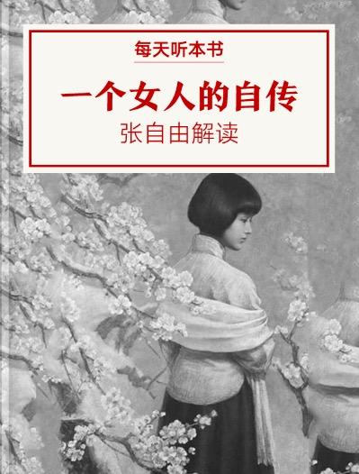 《一个女人的自传》| 张自由解读
