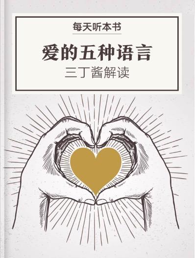 《爱的五种语言》| 三丁酱解读