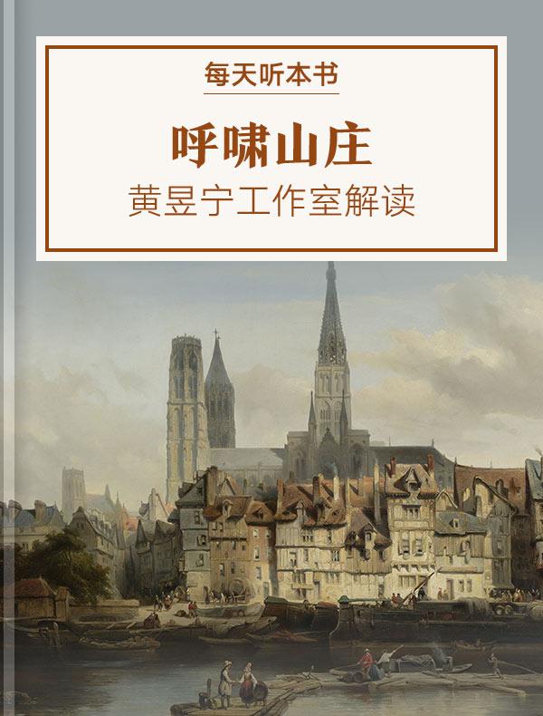 《呼啸山庄》  黄昱宁工作室解读