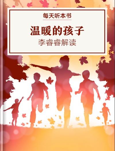《温暖的孩子》| 李睿睿解读
