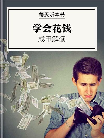 《学会花钱》| 成甲解读