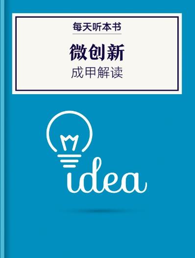 《微创新》| 成甲解读