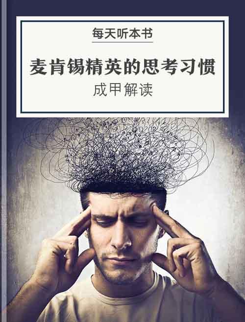《麦肯锡精英的思考习惯》| 成甲解读