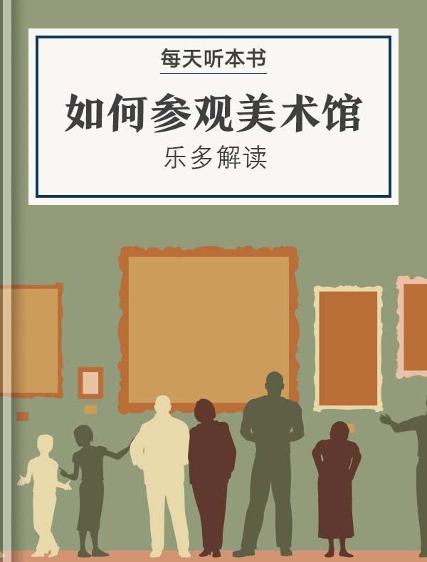 《如何参观美术馆》| 乐多解读