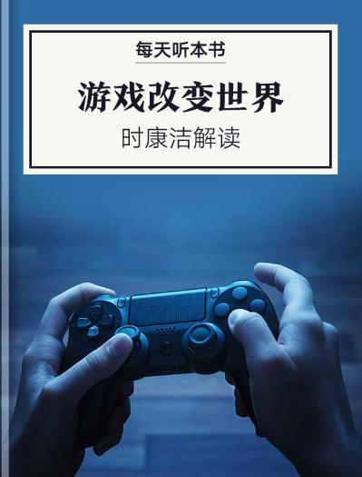 《游戏改变世界》| 时康洁解读