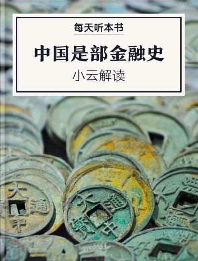 《中国是部金融史》  小云解读