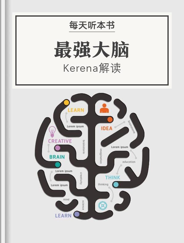 《最强大脑》| Kerena解读