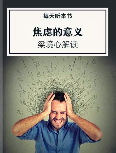 《焦虑的意义》| 梁境心解读