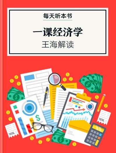 《一课经济学》| 王海解读
