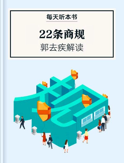 《22条商规》| 郭去疾解读