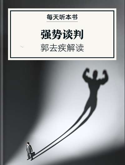 《强势谈判》| 郭去疾解读