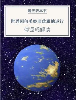 《世界因何美妙而优雅地运行》| 傅渥成解读