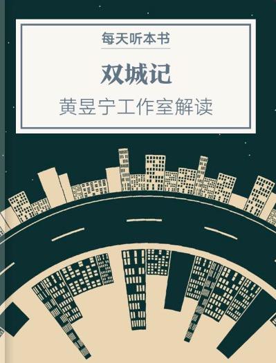 《双城记》| 黄昱宁工作室解读