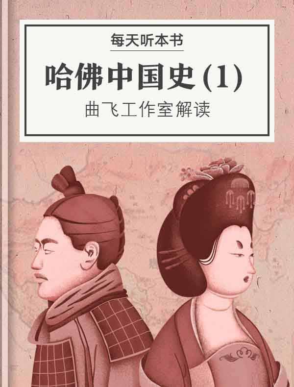 《哈佛中国史1:秦与汉》| 曲飞工作室解读