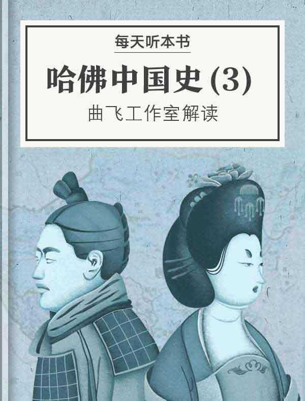 《哈佛中国史3:唐朝》| 曲飞工作室解读