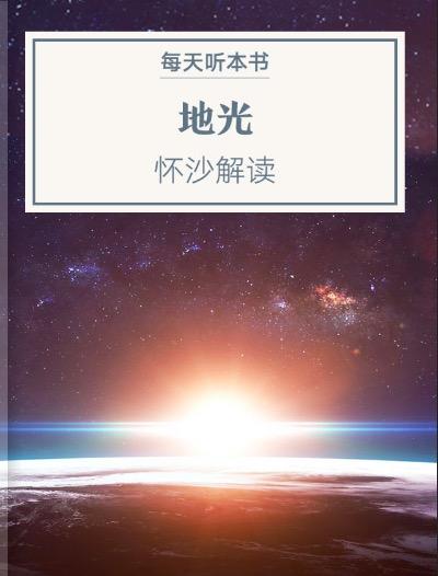《地光》| 怀沙解读