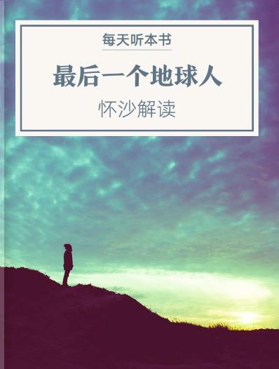 《最后一个地球人》| 怀沙解读