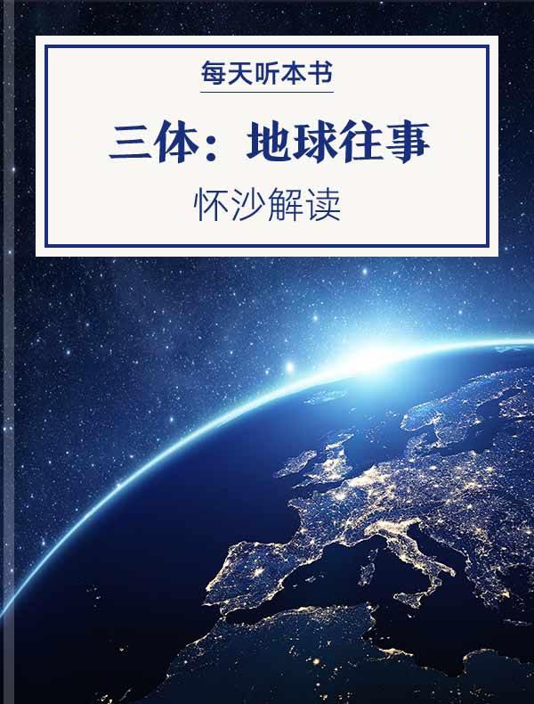 《三体:地球往事》| 怀沙解读
