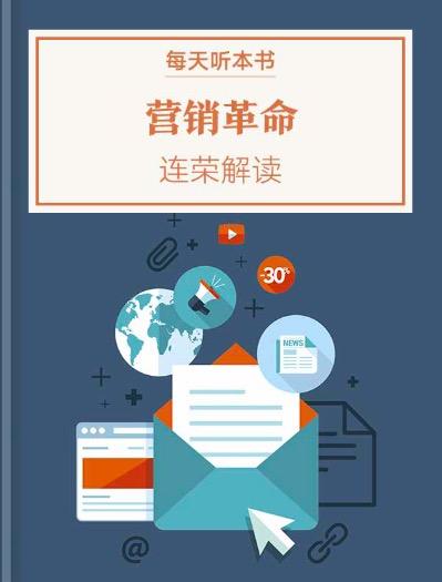 《营销革命》| 连荣解读