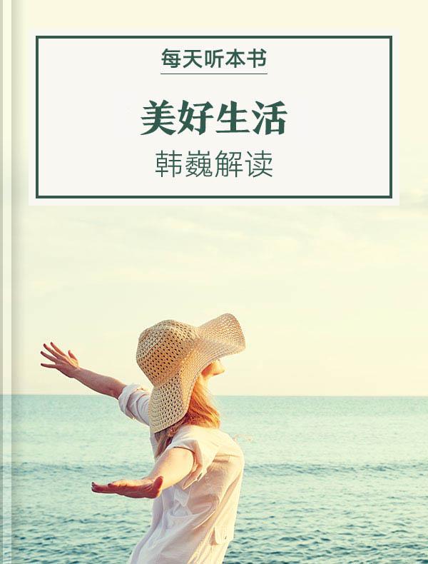 《美好生活》| 韩巍解读