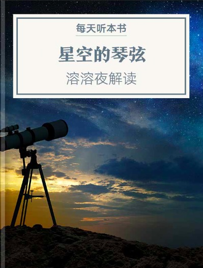 《星空的琴弦》| 溶溶夜解读