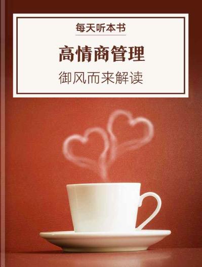 《高情商管理》| 御风而来解读