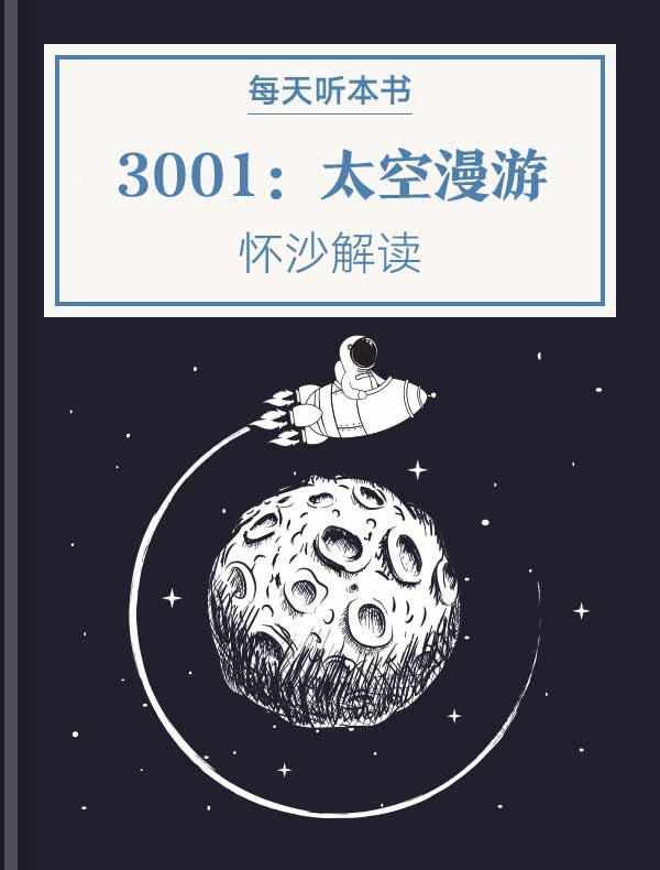 《3001:太空漫游》| 怀沙解读