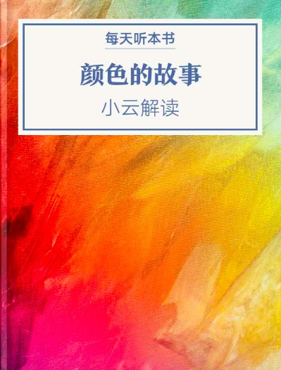《颜色的故事》| 小云解读